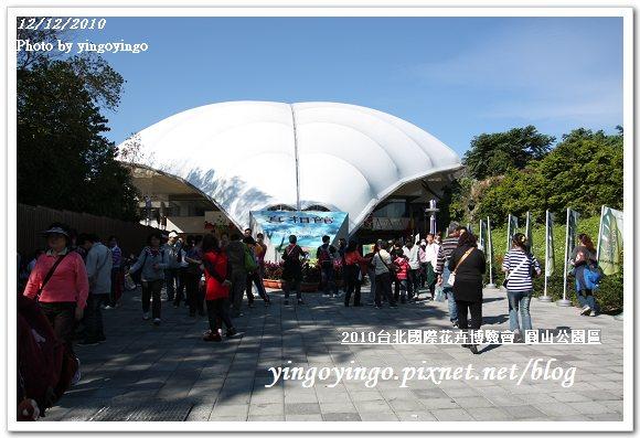 2010花博_圓山公園區991211_I5820