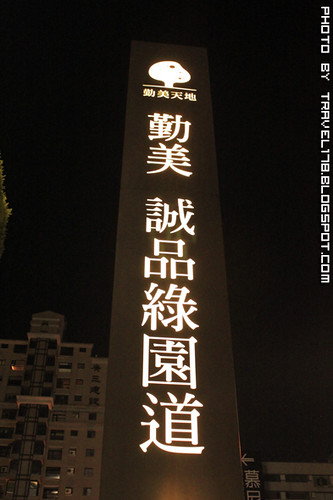 2010勤美天地聖誕村_4466