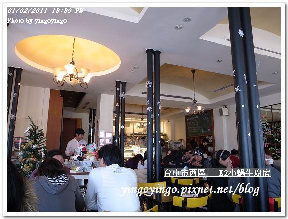 台中市西區_K2小蝸牛廚房20110102_R0017181