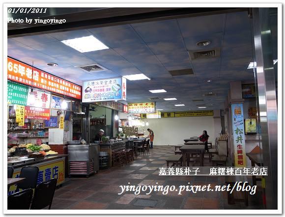 朴子市_麻糬棟百年老店20110101_R0017110