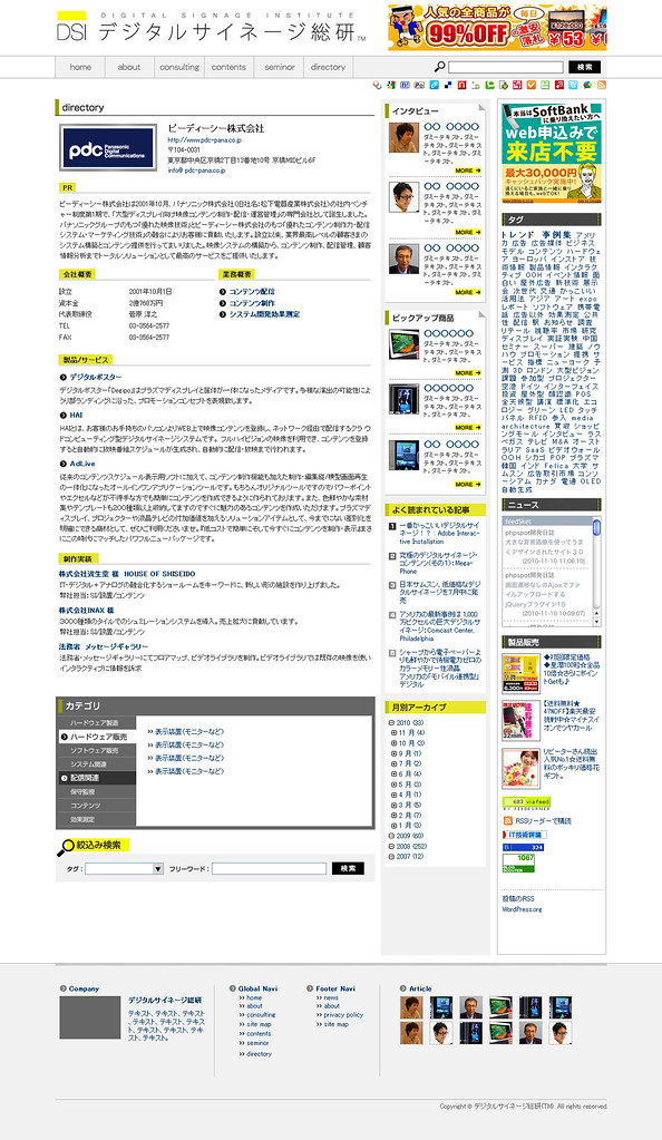 directory詳細