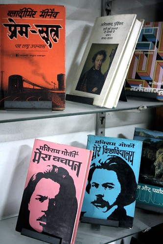 City Landmark – People's Publishing House, Connaught Place