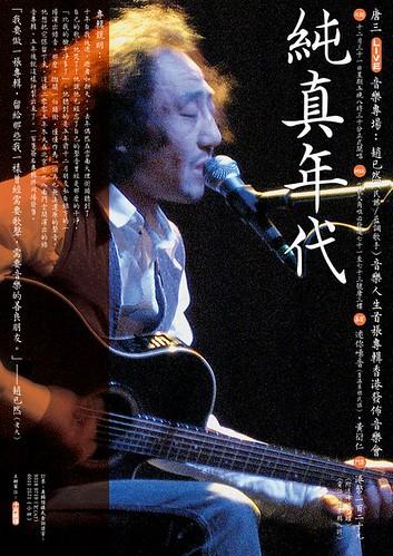 趙已然(老大)音樂人生首張專輯香港發佈音樂會