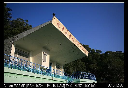 20101226_2新竹市自由車場