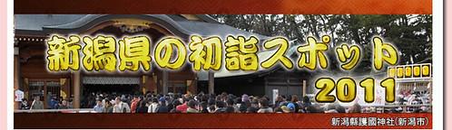 新潟県の初詣スポット2011/新潟県公式観光情報サイト にいがた観光ナビ