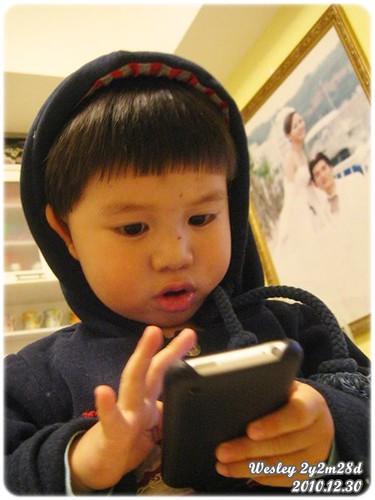 睡衣趴-認真玩iphone