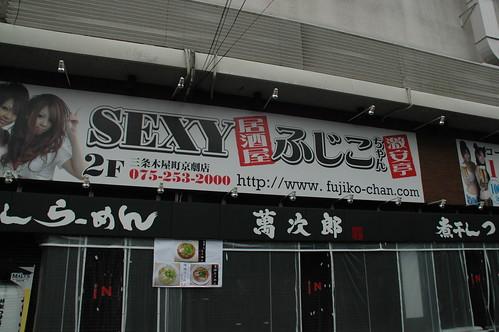 坂本龍馬寓居の酢屋の向かいの看板