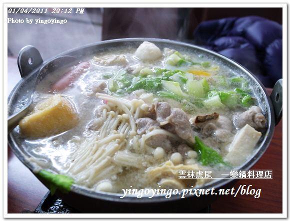 雲林虎尾_一樂鍋料理店20110104_R0017238