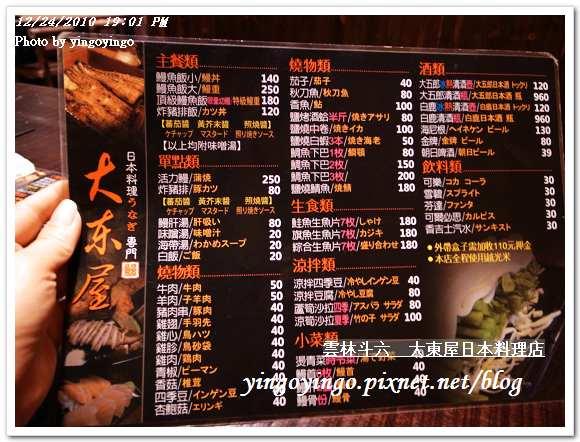 雲林斗六_大東屋日本料理專門店991224_R0016991