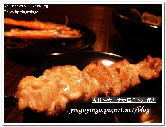雲林斗六_大東屋日本料理專門店991224_R0017015