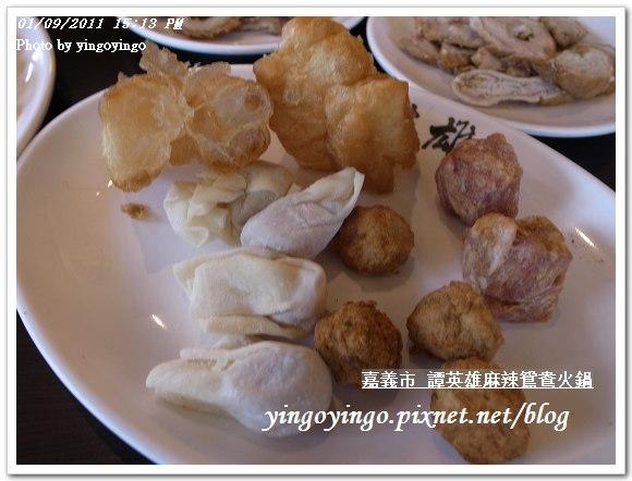 譚英雄麻辣鴛鴦火鍋20110109_R0017279