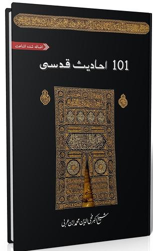 101 Hadith Qudsi Title