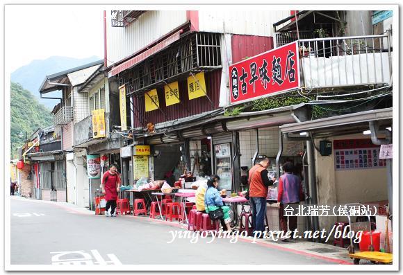 台北瑞芳(侯硐站)阿蝦古早味麵店20101128_I5564
