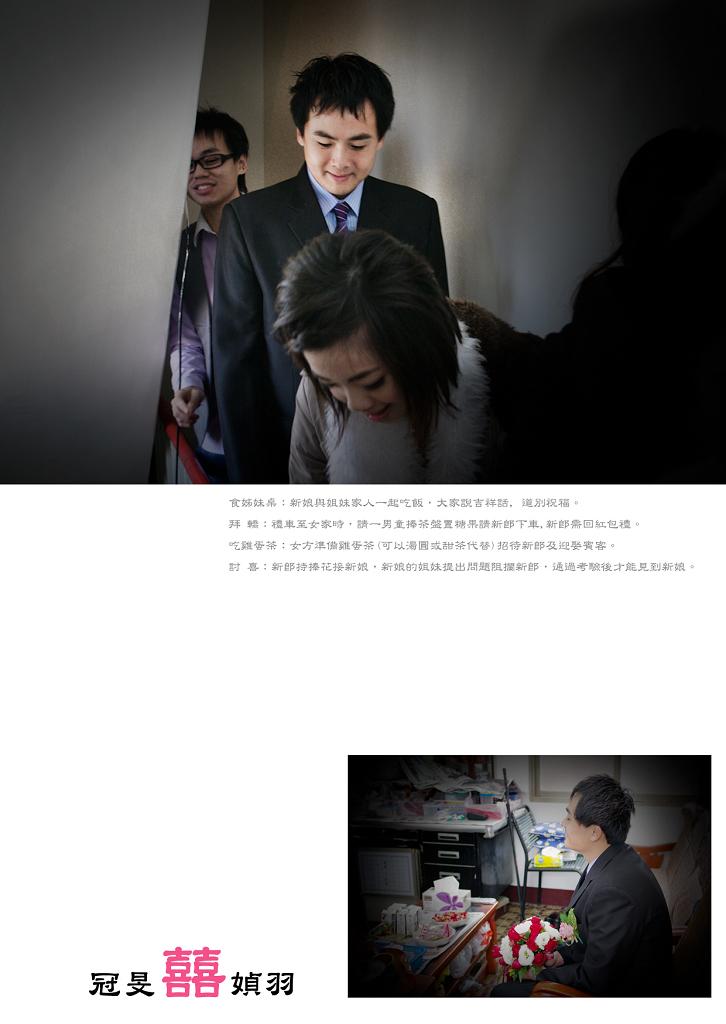 [婚禮記錄]冠旻囍媜羽