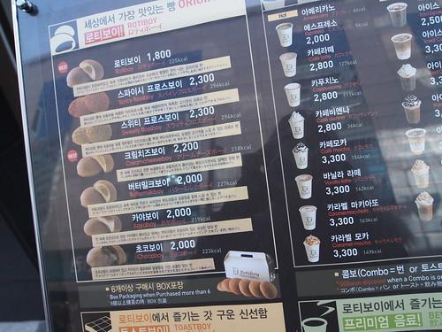 韓国 Rotiboy ロティボーイ 明洞