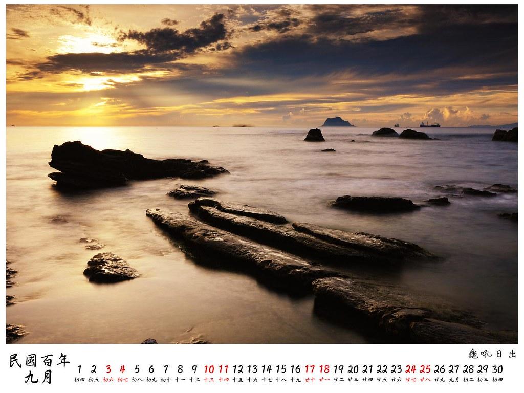 2011 桌曆8 9月