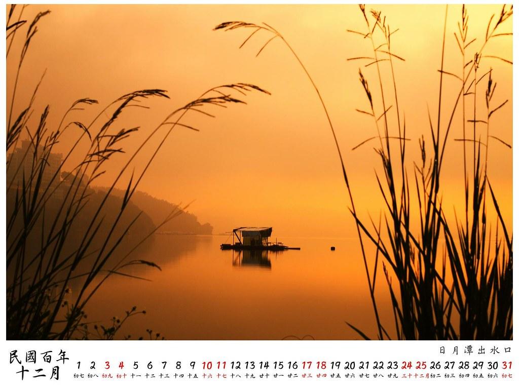 2011 桌曆5 12月