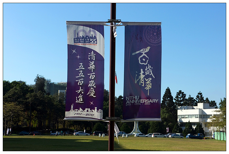 清華大學_004.jpg