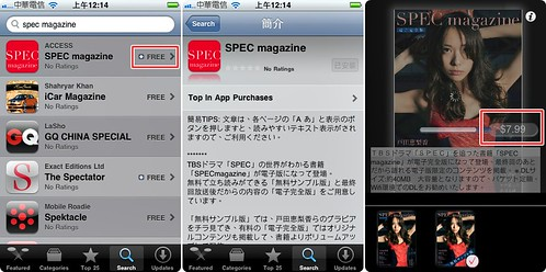 App - SPEC magazine step 1