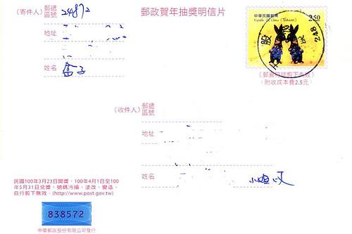 盒子-2010賀年明信片-背面