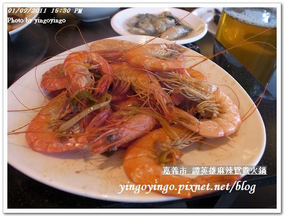 譚英雄麻辣鴛鴦火鍋20110109_R0017291