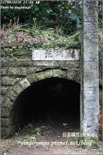 台北瑞芳(侯硐站)20101128_I5646
