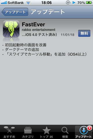 FastEverのアップデートキタコレ!