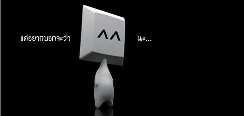 ปล่อยอารมณ์2