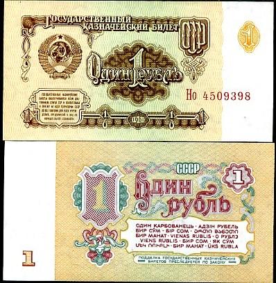 1 Rubel Rusko 1961, P222