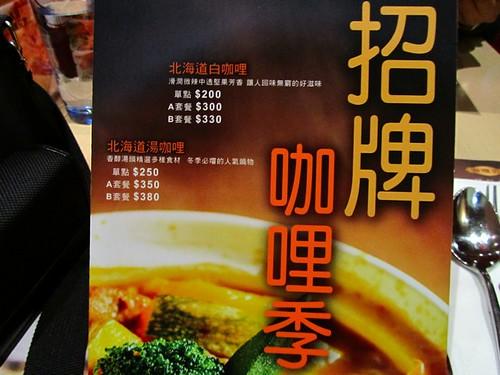 環球-咖哩匠-menu-02.jpg