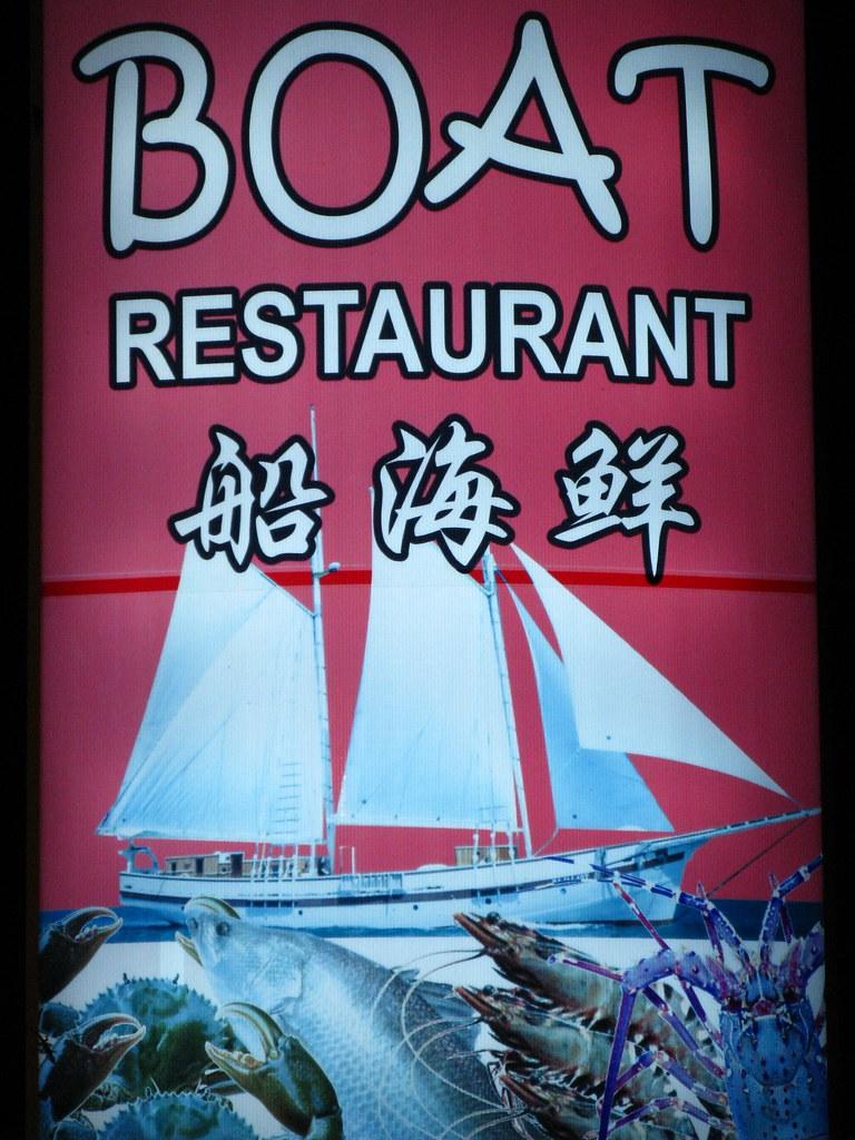 Boat (8)