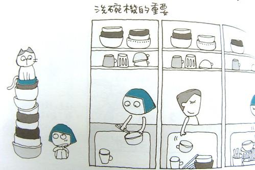 他她牠的四季豆_這個洗碗機的小故事也蠻寫實滴^^