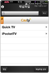 Pocket-TV11 (doax) Tags: pockettv 아이폰 포켓tv