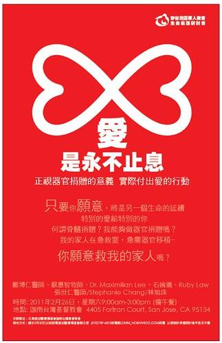 美國加州「矽谷灣區華人教會生命倫理研討會」海報設計_編號6