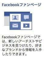 ファンページ