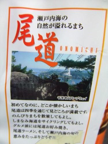 広島風 尾道焼き味チップス 画像5
