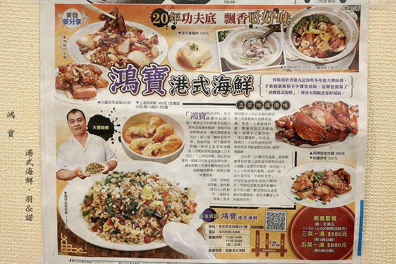 鴻寶港式海鮮捷運行天宮美食56