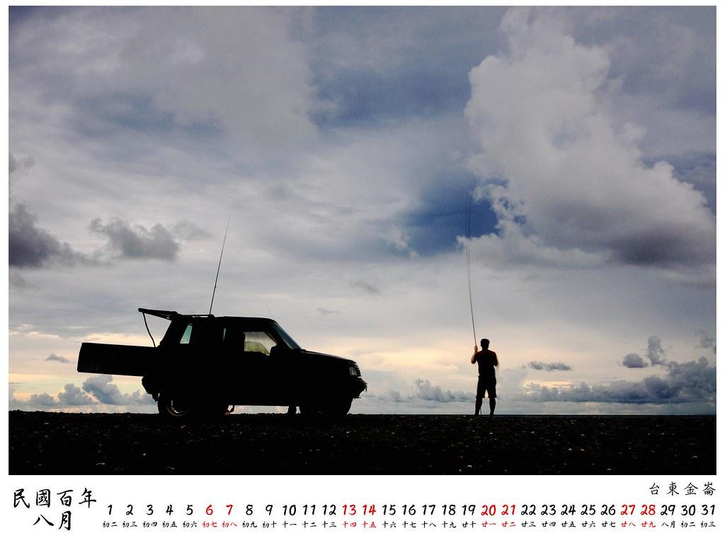 2011 桌曆8 8月