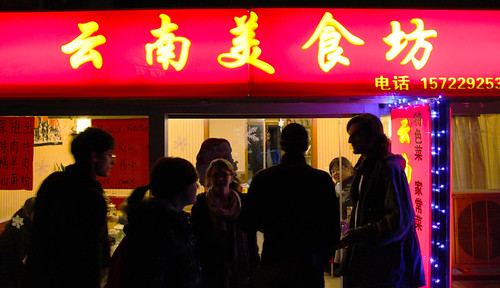 Yunnan-style restaurant, day 34