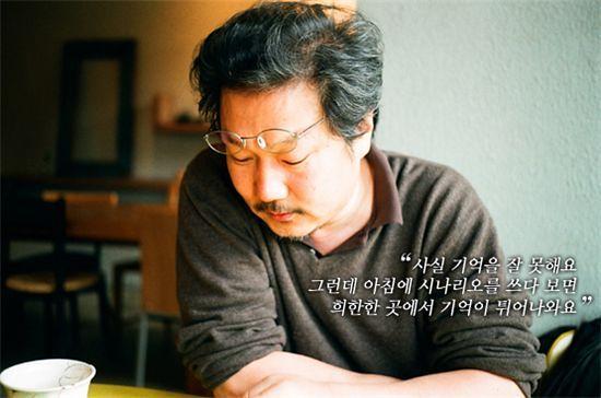 홍상수 감독-'북촌방향'