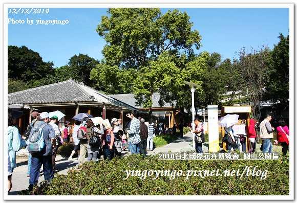 2010花博_圓山公園區991211_I5829