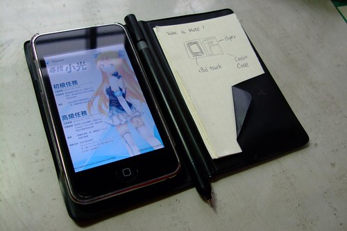 Casio, iPod Touch Inside