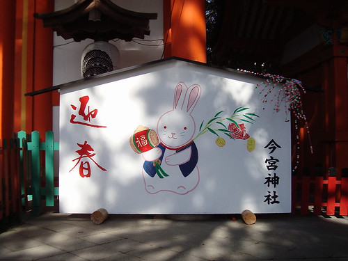 2011/01 今宮神社 #01