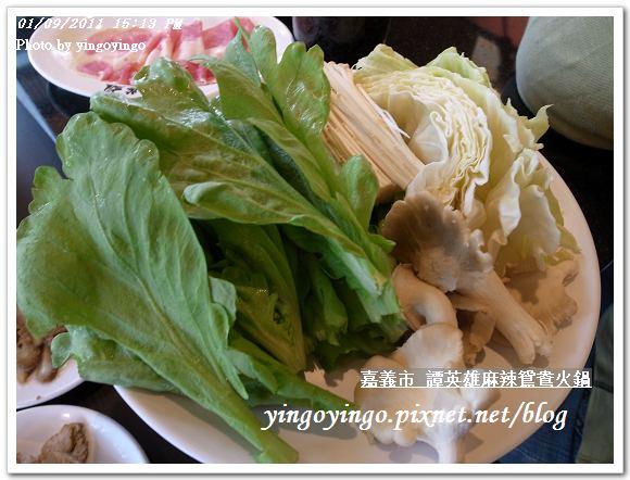 譚英雄麻辣鴛鴦火鍋20110109_R0017285