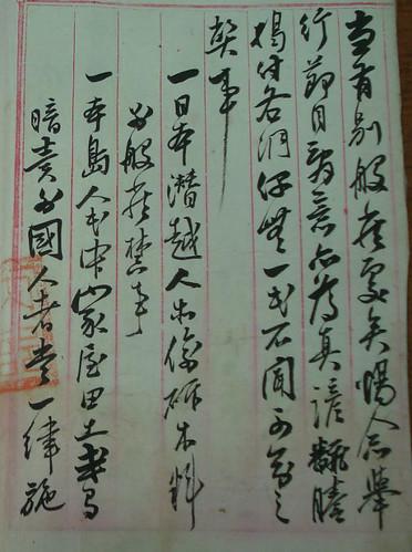 1902 「鬱島郡節目」影印(漢文)_5