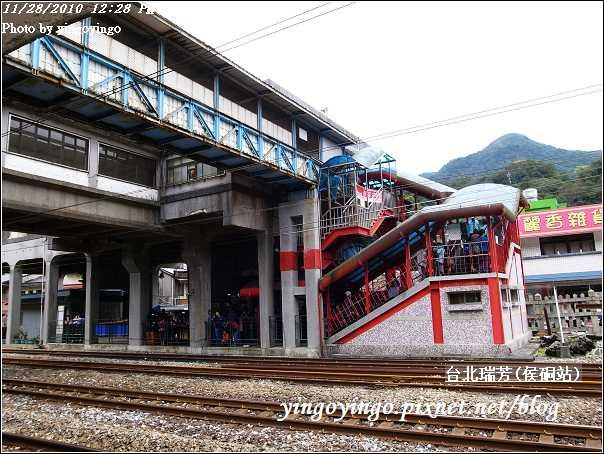台北瑞芳(侯硐站)20101128_R0016260