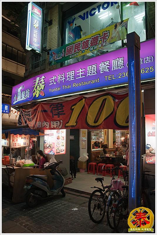 2910.12.05 泰國菜-20