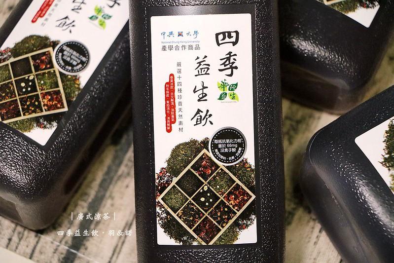 天然飲品四季益生飲涼茶26