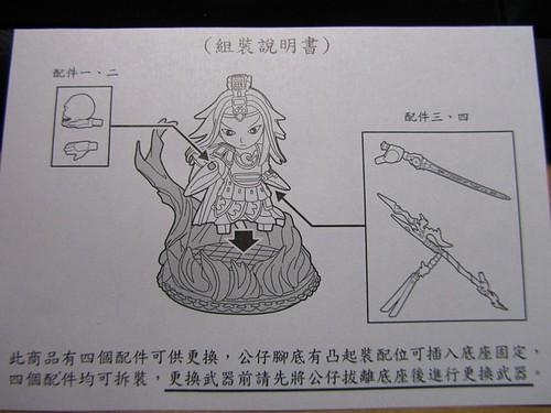原型朱武-組裝說明書.jpg