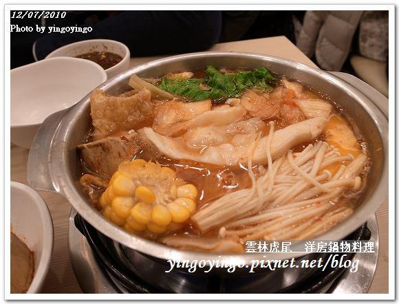 雲林虎尾_洋房鍋物料理991207_R0016466